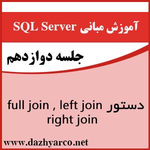 آموزش جلسه دوازدهم-دستور left join در SQL