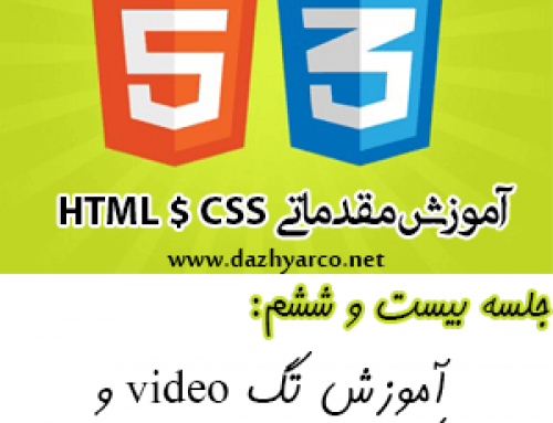 جلسه بیست و ششم-آموزش html5 (قسمت دوم)