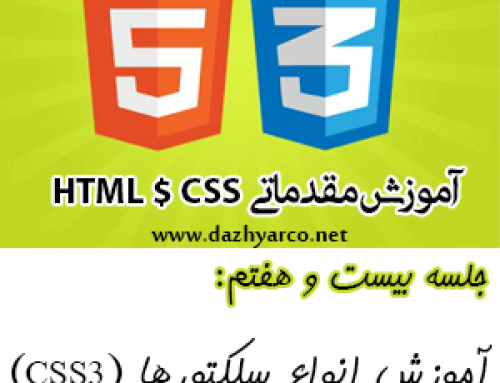 جلسه بیست و هفتم-آموزش CSS3(قسمت اول)