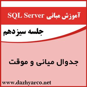 آموزش جلسه سیزدهم- جداول موقت در sql server