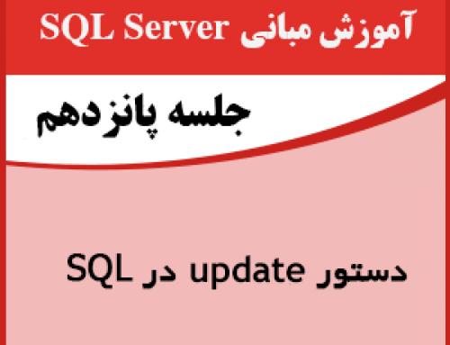 جلسه پانزدهم-دستور update در sql