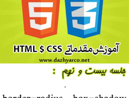 جلسه بیست و نهم-آموزش CSS3(قسمت سوم)