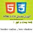 آموزش جلسه بیست و نهم - box-shadow و border-radius در CSS3