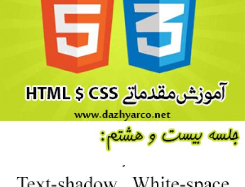 جلسه بیست و هشتم-آموزش CSS3(قسمت دوم)