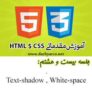 آموزش text-shadow | white-space | word-wrap در CSS3