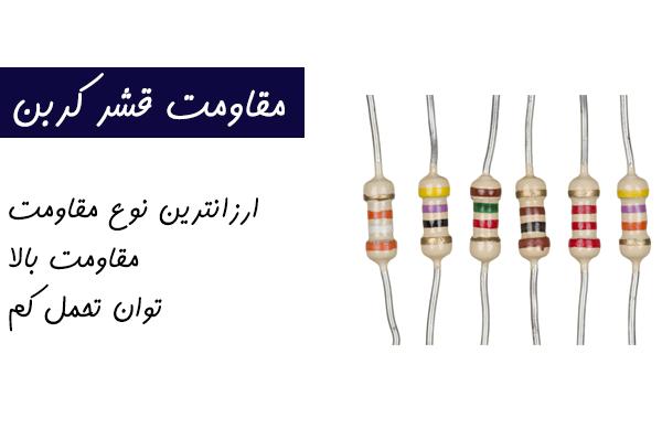 مقاومت الکتریکی | کربن