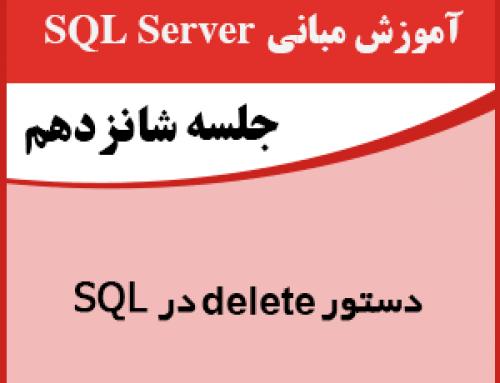 جلسه شانزدهم -دستور delete در sql