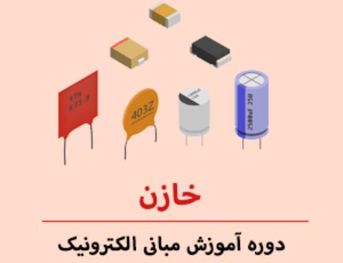 آشنایی با خازن capacitor